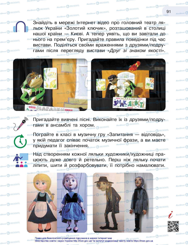 Учебники Искусство 3 класс страница 91