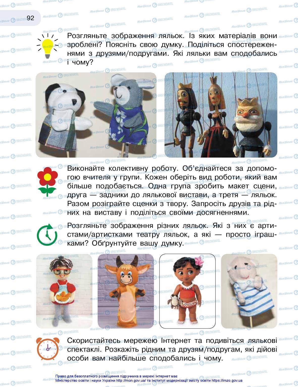 Учебники Искусство 3 класс страница 92