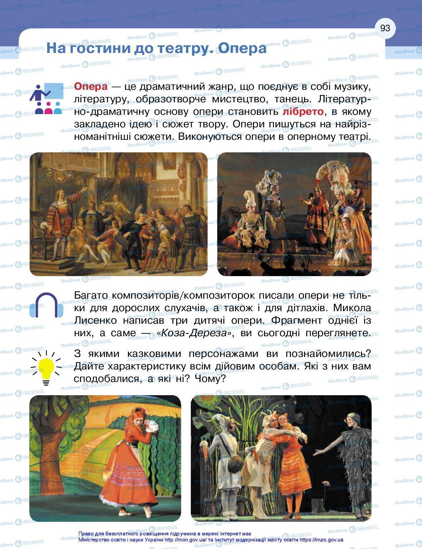 Підручники Мистецтво 3 клас сторінка 93