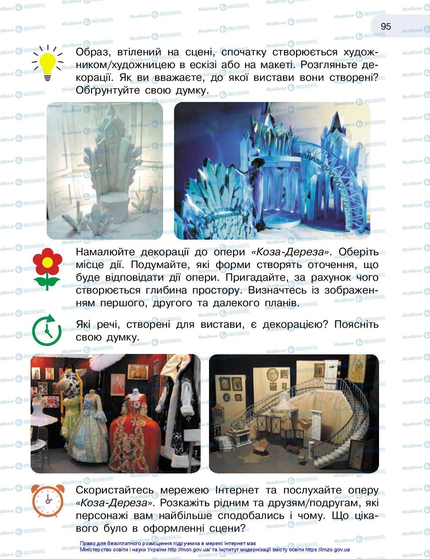 Учебники Искусство 3 класс страница 95
