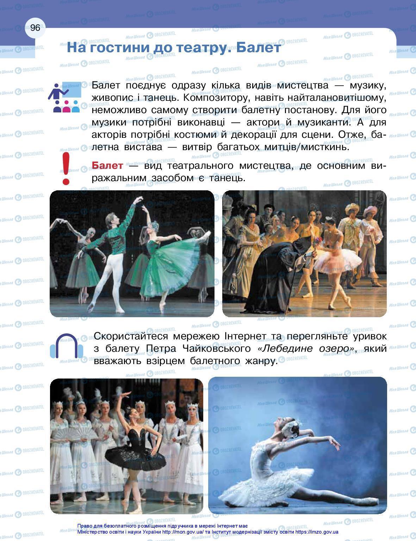 Учебники Искусство 3 класс страница 96