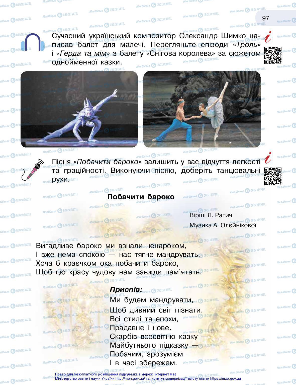 Учебники Искусство 3 класс страница 97