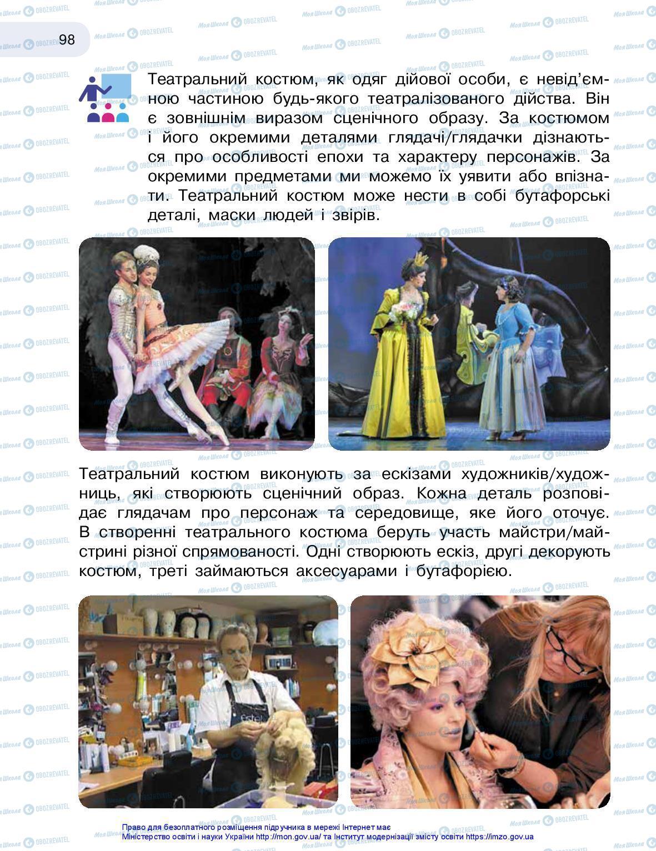 Учебники Искусство 3 класс страница 98