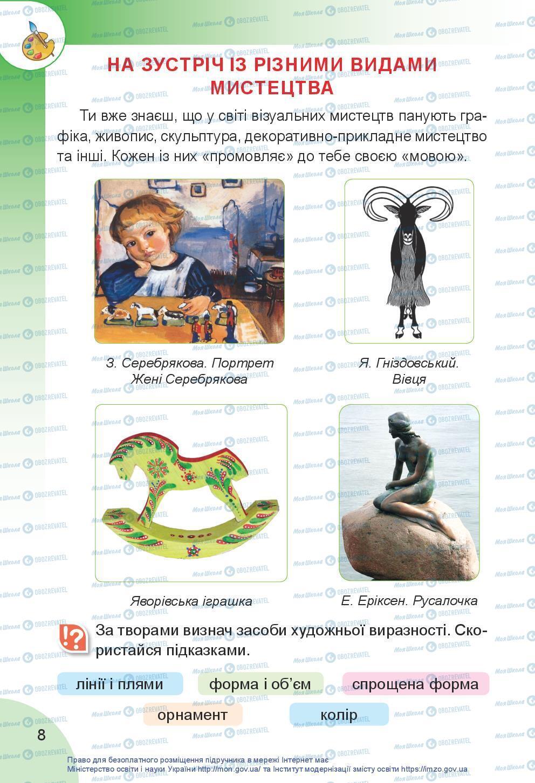 Учебники Искусство 3 класс страница 8