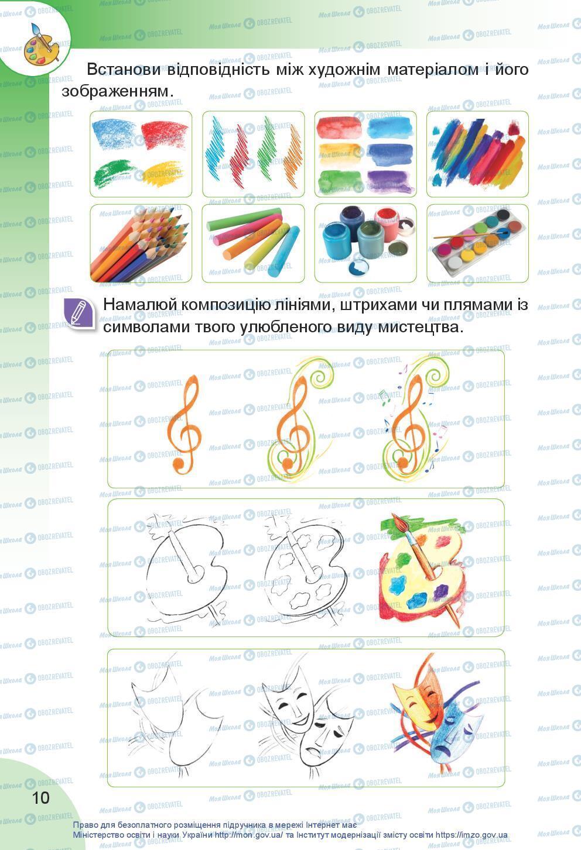 Підручники Мистецтво 3 клас сторінка 10