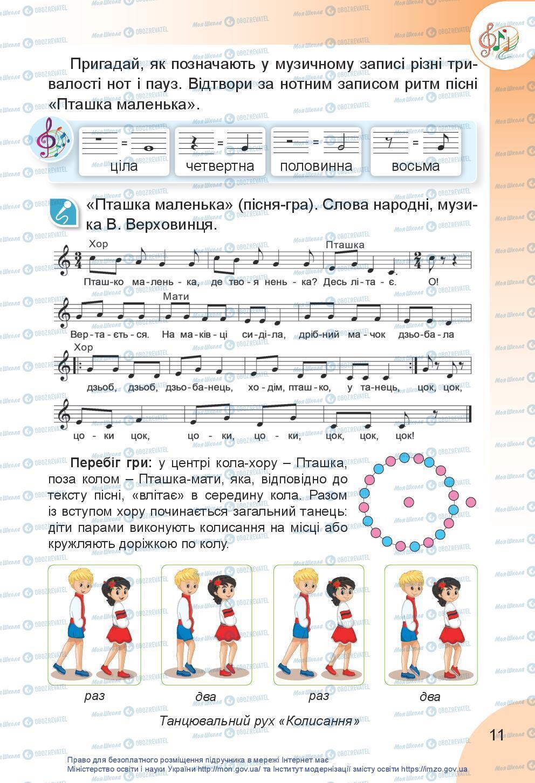 Учебники Искусство 3 класс страница 11