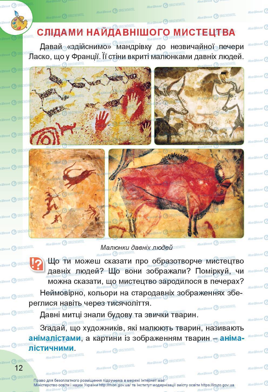 Учебники Искусство 3 класс страница 12