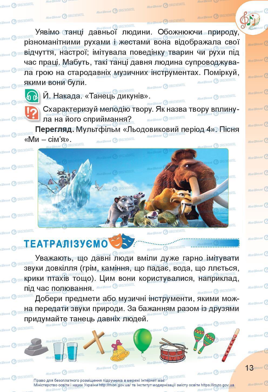 Учебники Искусство 3 класс страница 13