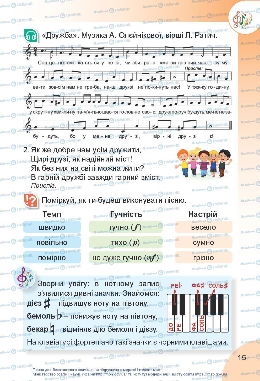 Учебники Искусство 3 класс страница 15