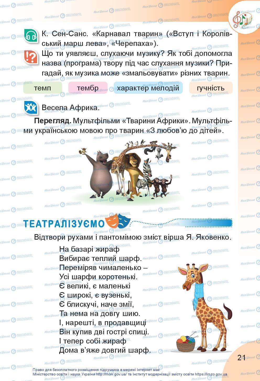 Учебники Искусство 3 класс страница 21