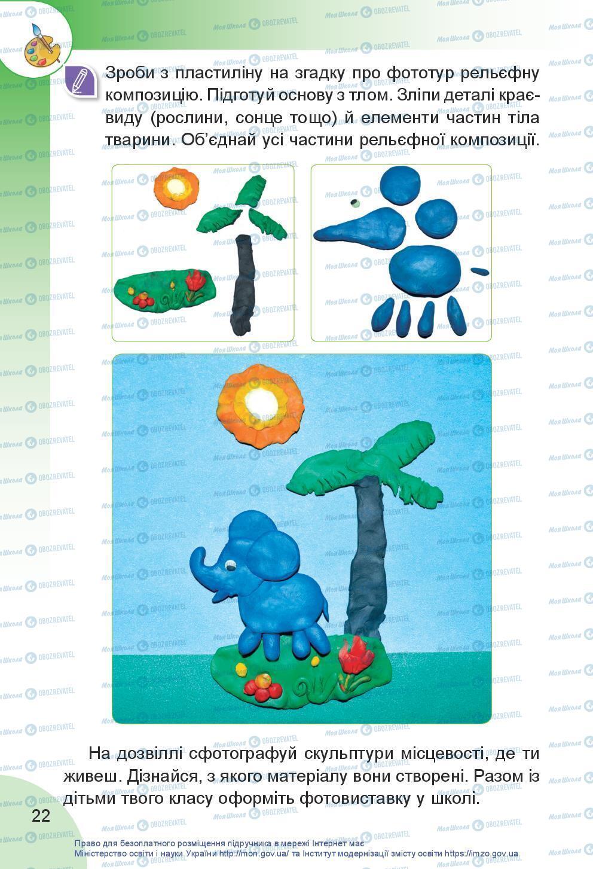 Учебники Искусство 3 класс страница 22