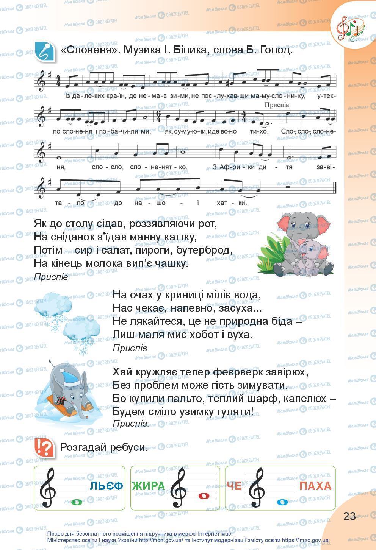 Підручники Мистецтво 3 клас сторінка 23