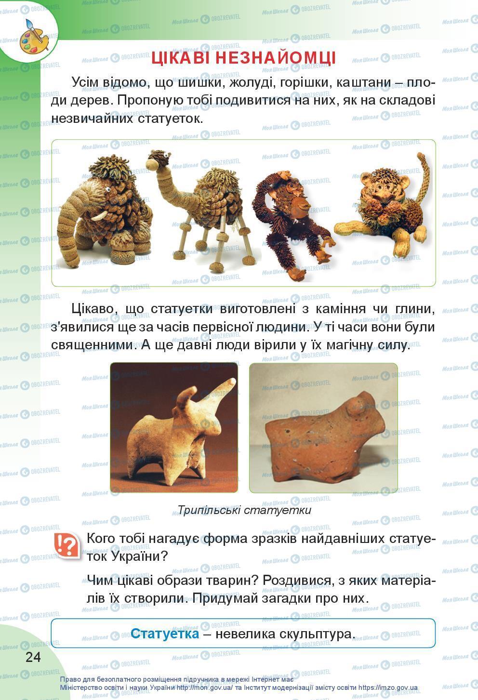 Учебники Искусство 3 класс страница 24