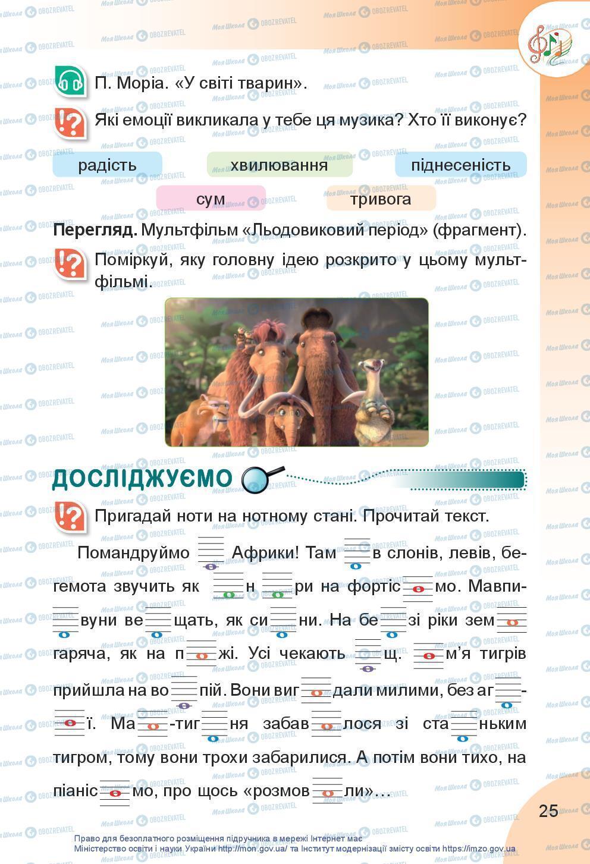 Учебники Искусство 3 класс страница 25