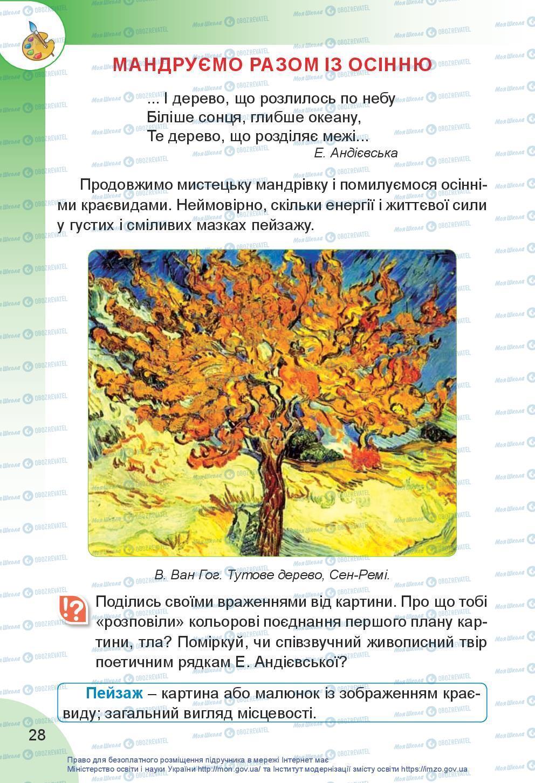 Підручники Мистецтво 3 клас сторінка 28