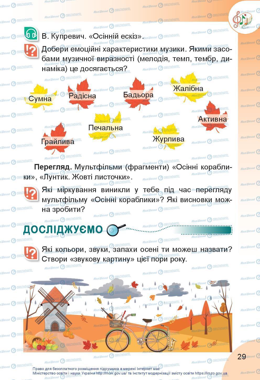 Підручники Мистецтво 3 клас сторінка 29