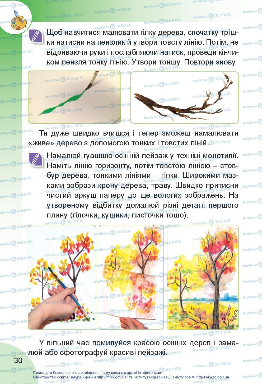 Підручники Мистецтво 3 клас сторінка 30
