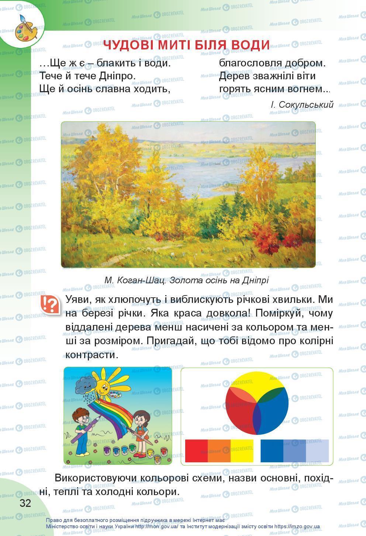 Учебники Искусство 3 класс страница 32