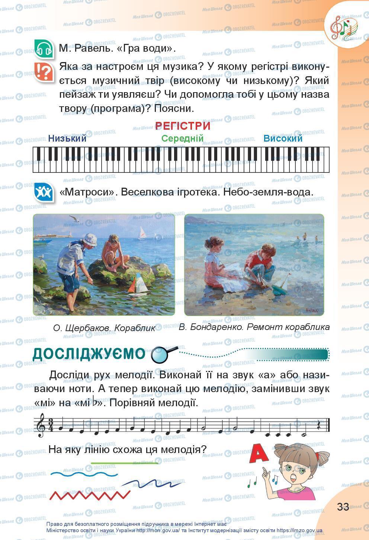 Учебники Искусство 3 класс страница 33