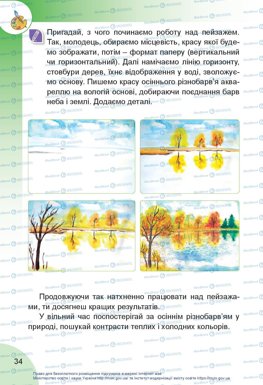 Підручники Мистецтво 3 клас сторінка 34