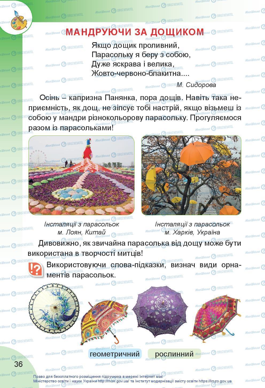 Підручники Мистецтво 3 клас сторінка 36