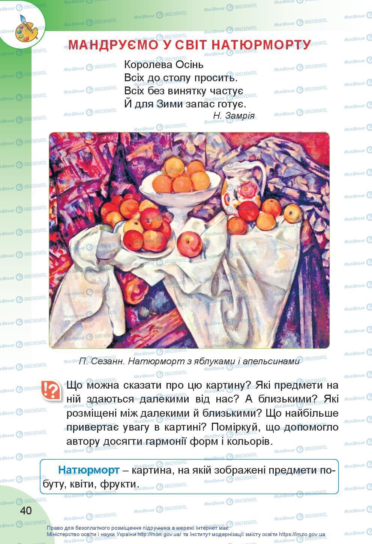 Учебники Искусство 3 класс страница 40