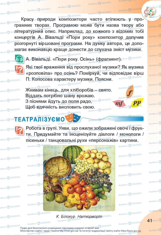 Учебники Искусство 3 класс страница 41