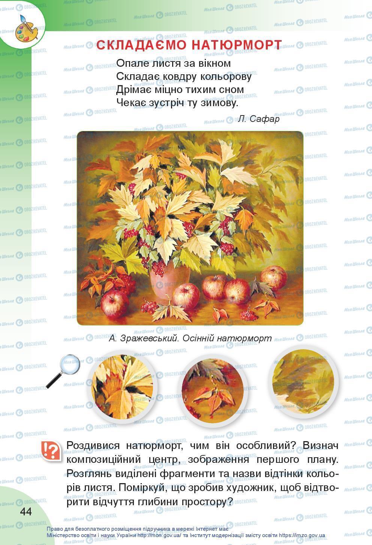 Підручники Мистецтво 3 клас сторінка 44