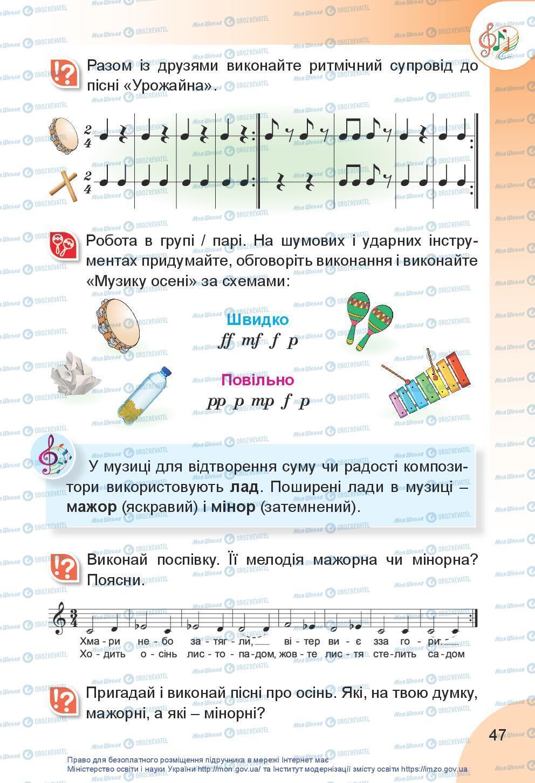Підручники Мистецтво 3 клас сторінка 47