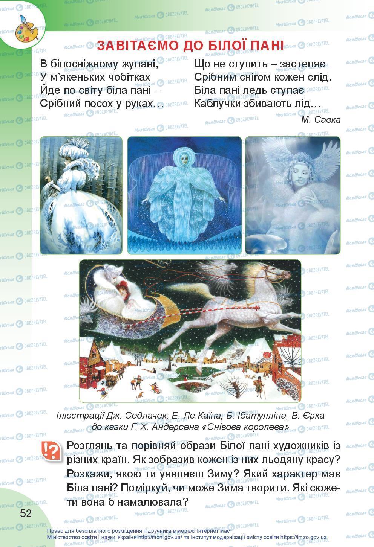 Учебники Искусство 3 класс страница 52