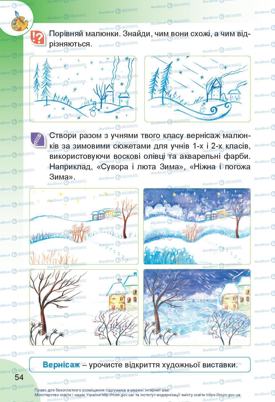 Підручники Мистецтво 3 клас сторінка 54