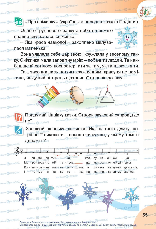 Учебники Искусство 3 класс страница 55