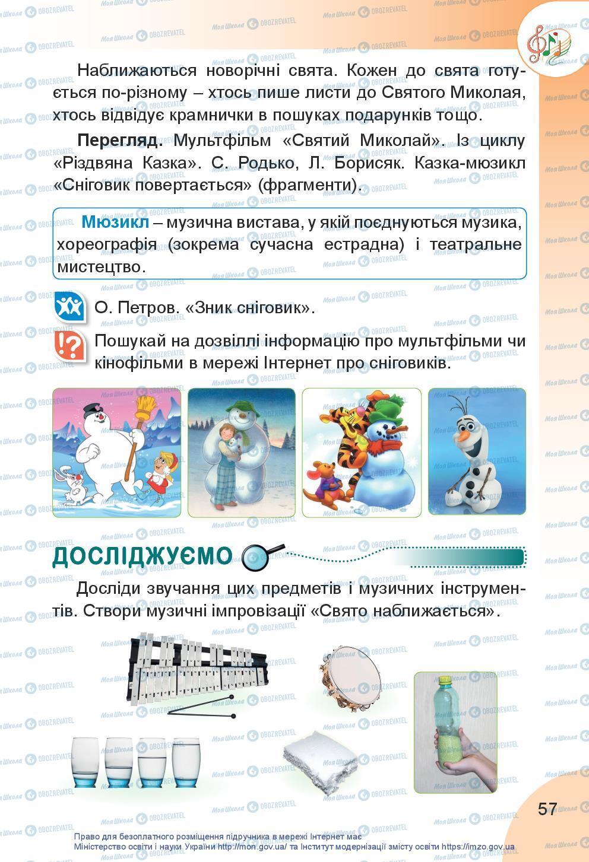 Учебники Искусство 3 класс страница 57