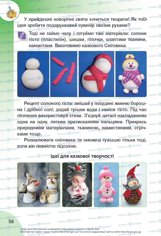 Учебники Искусство 3 класс страница 58