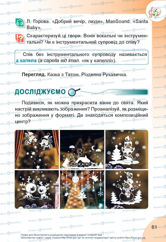Підручники Мистецтво 3 клас сторінка 61