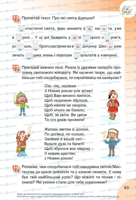 Учебники Искусство 3 класс страница 63
