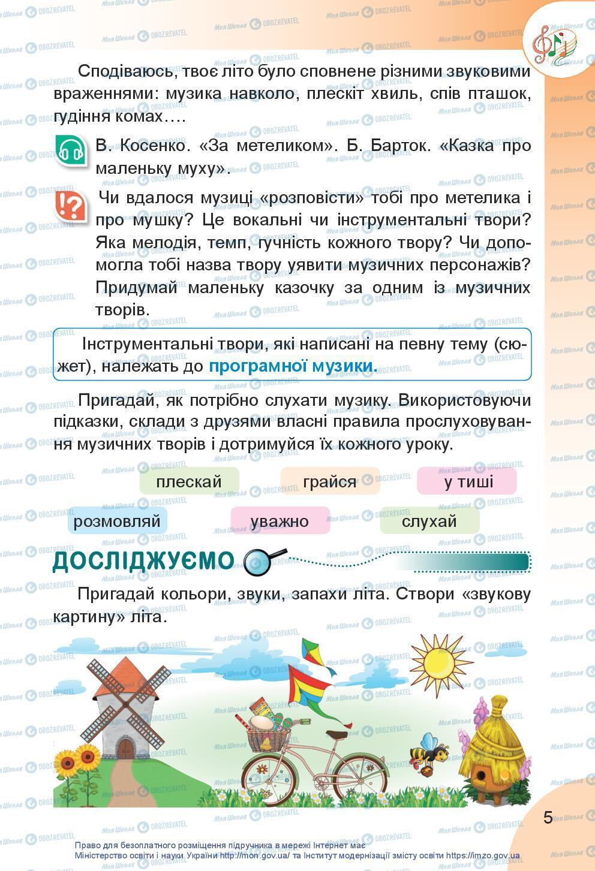 Учебники Искусство 3 класс страница 5