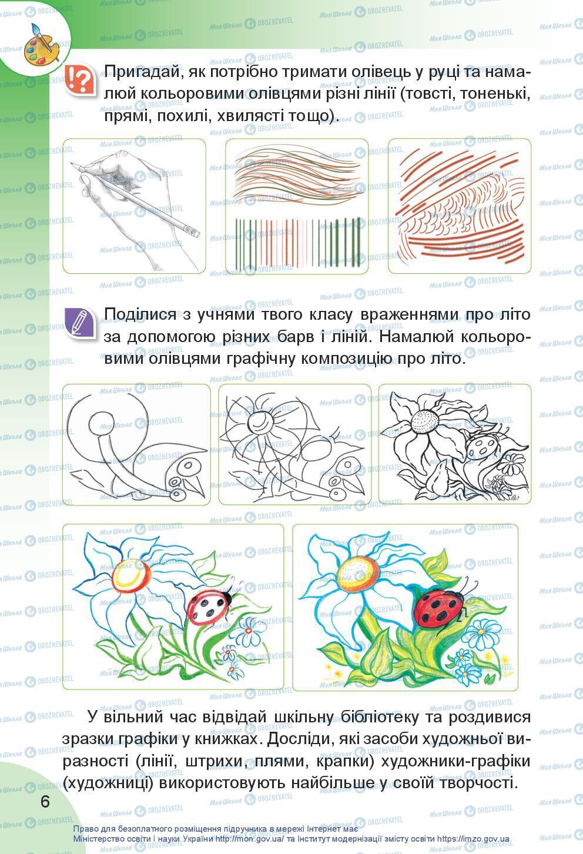 Учебники Искусство 3 класс страница 6