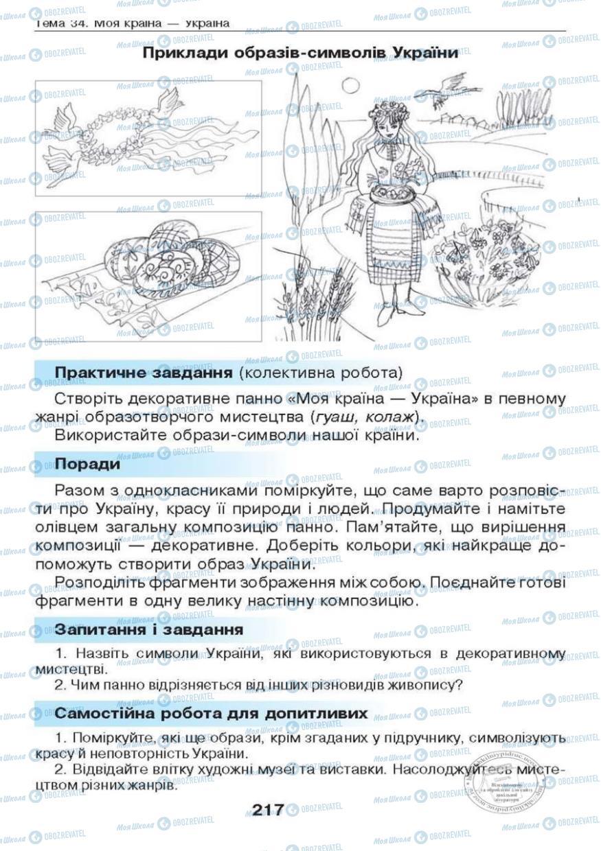 Учебники Изобразительное искусство 6 класс страница 217