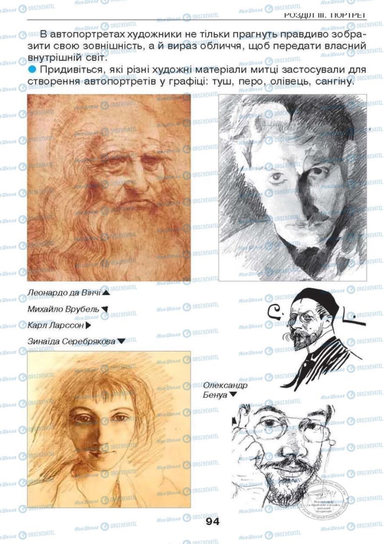 Учебники Изобразительное искусство 6 класс страница 94