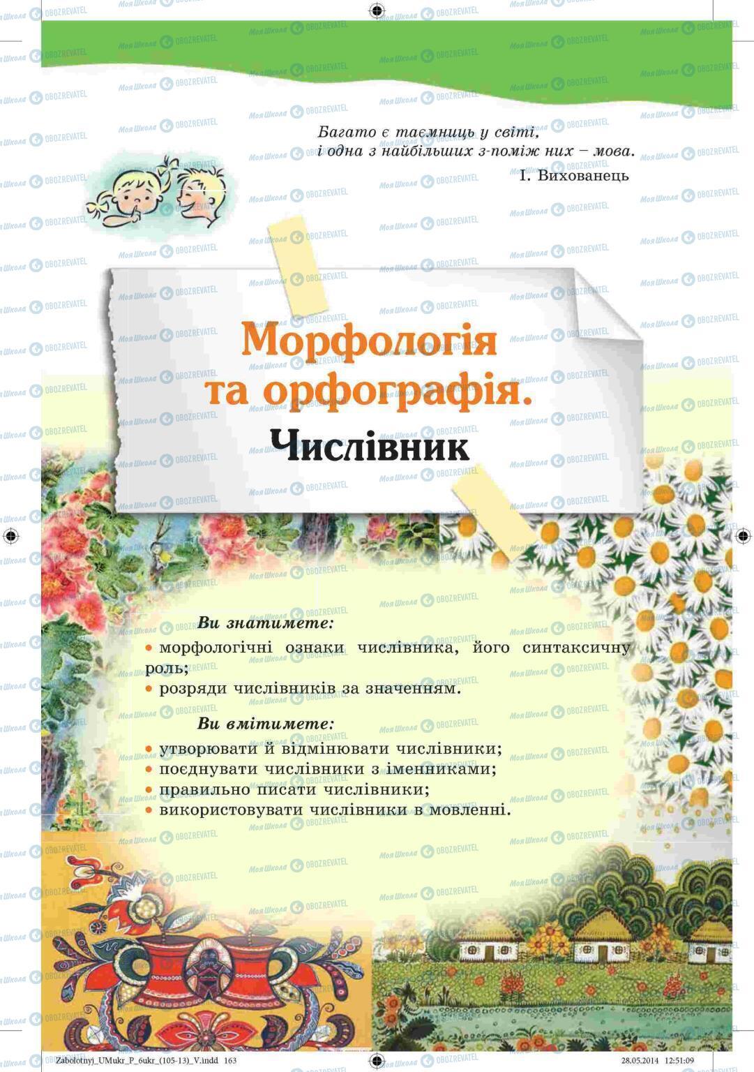 Підручники Українська мова 6 клас сторінка 163