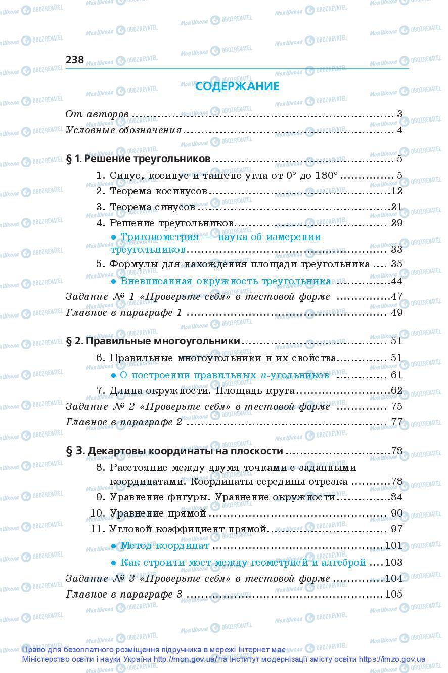 Підручники Геометрія 9 клас сторінка 238