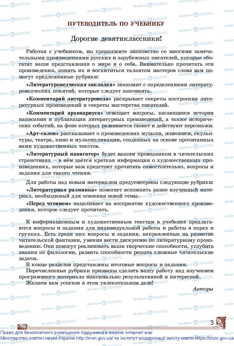Підручники Зарубіжна література 9 клас сторінка 3