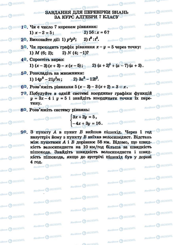 Учебники Алгебра 7 класс страница 197