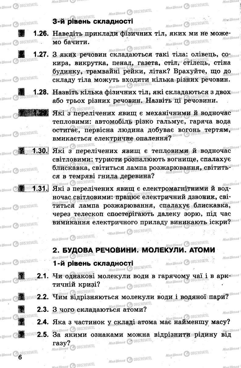 Підручники Фізика 7 клас сторінка 6