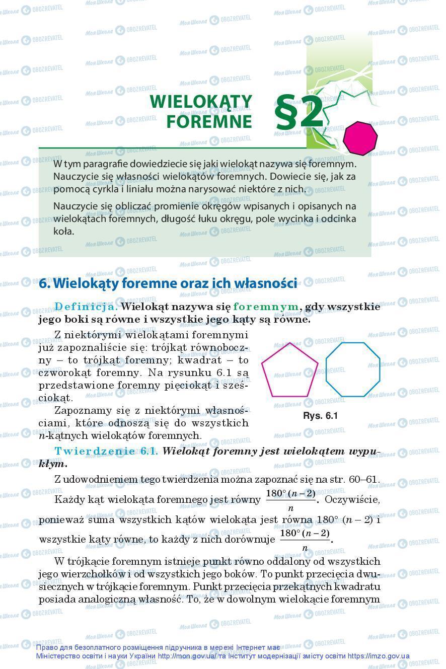 Учебники Геометрия 9 класс страница 51