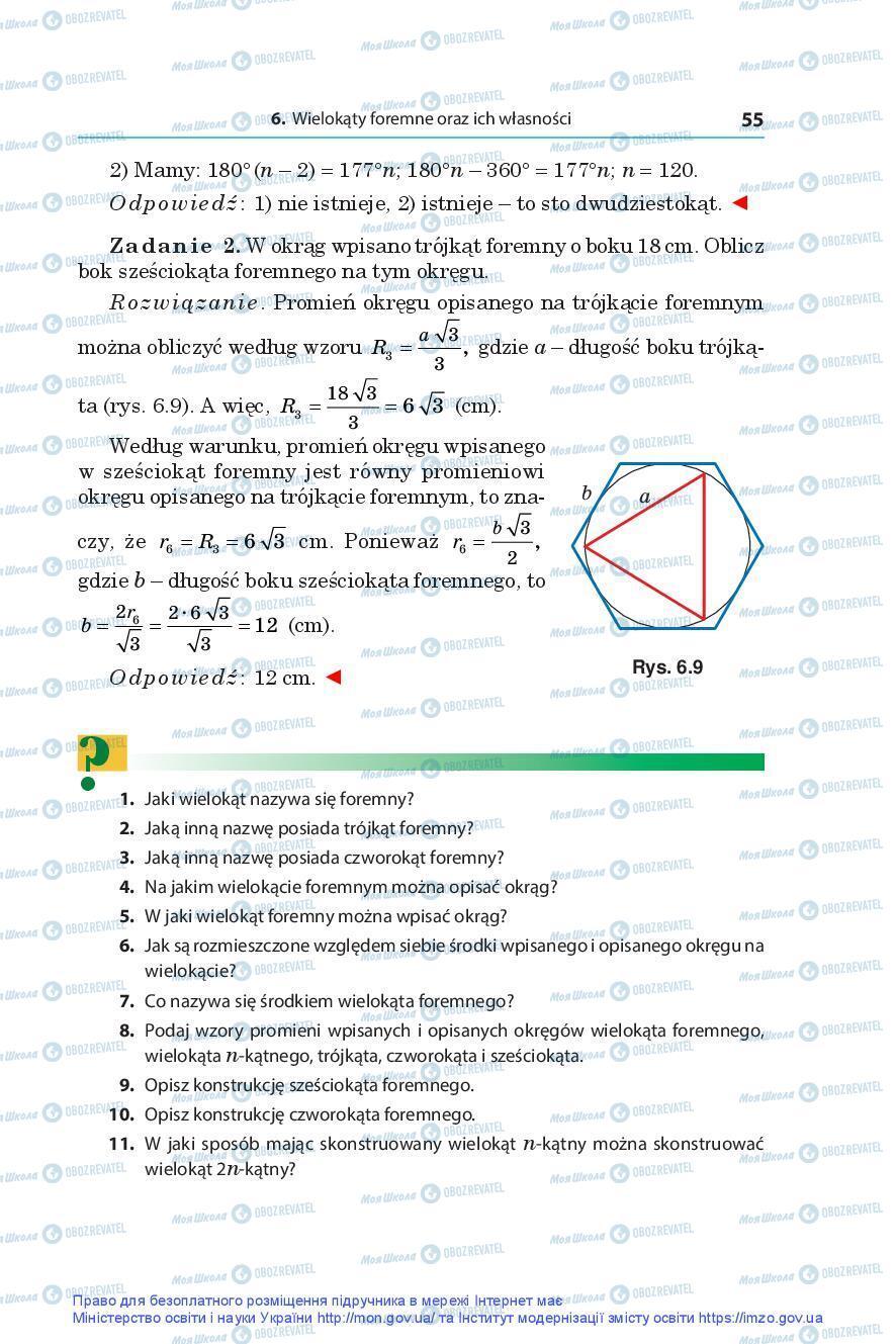 Учебники Геометрия 9 класс страница 55