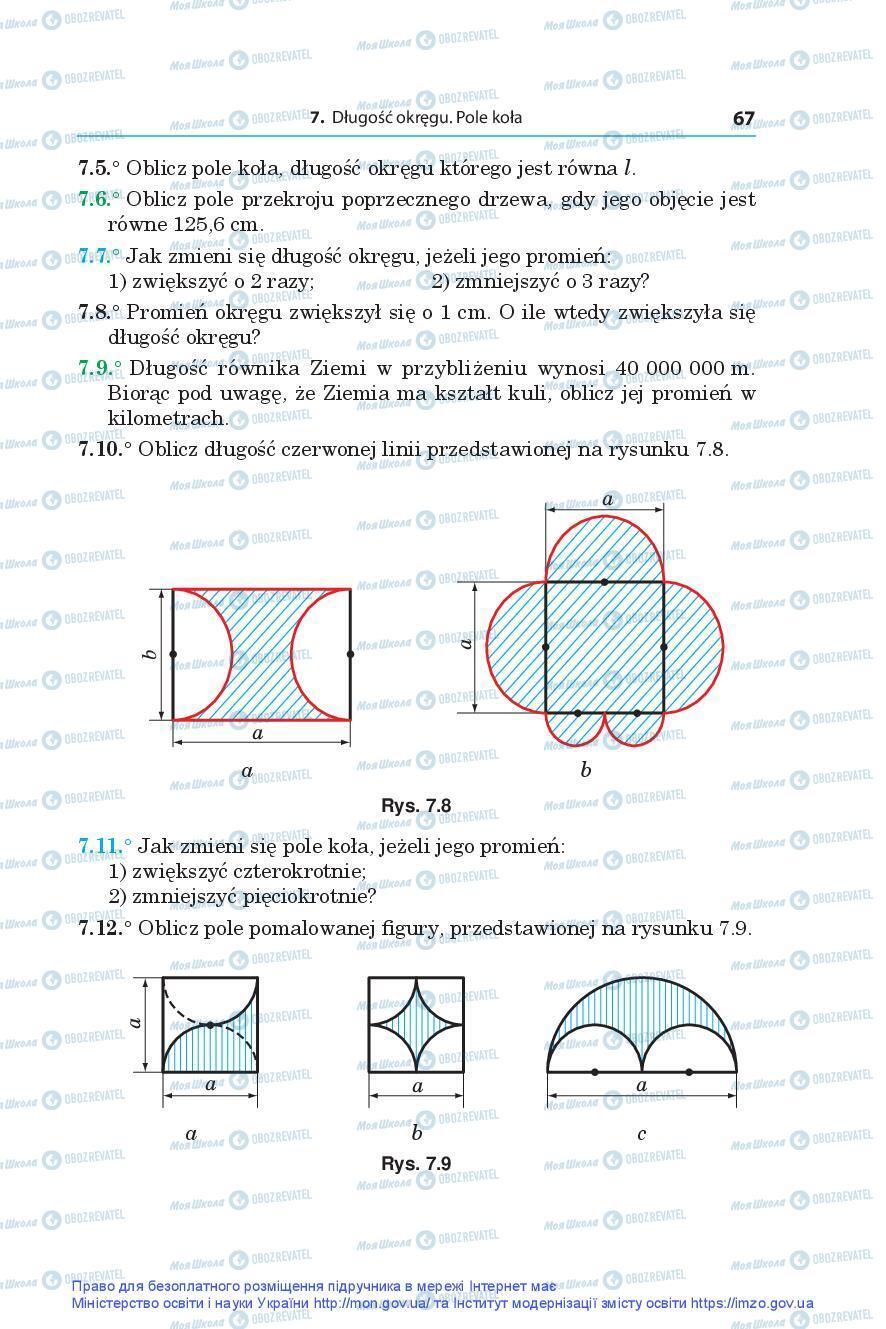 Учебники Геометрия 9 класс страница 67