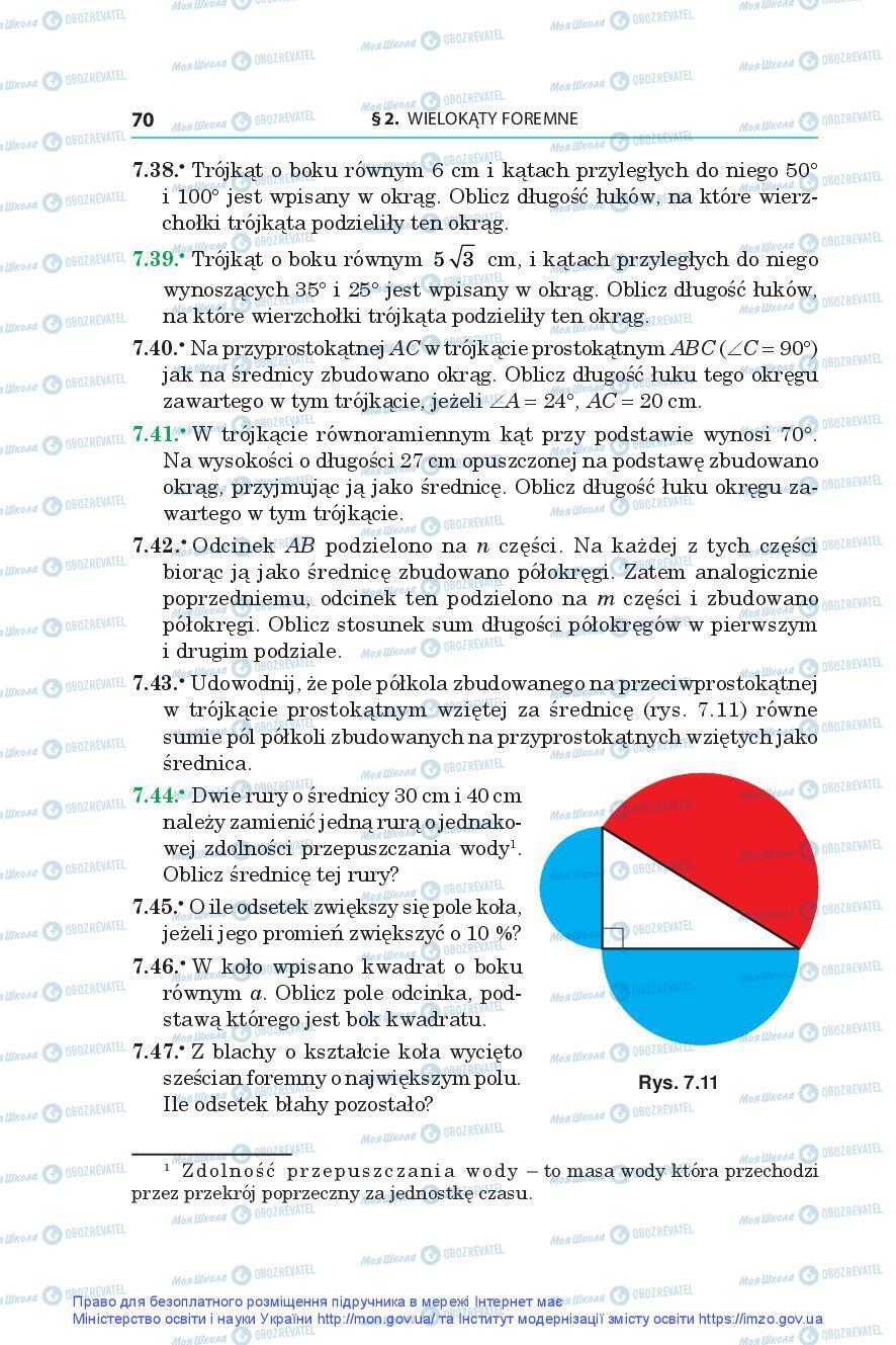 Учебники Геометрия 9 класс страница 70
