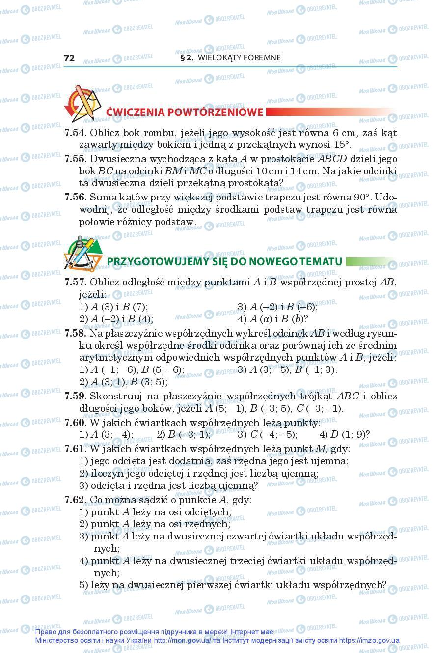 Учебники Геометрия 9 класс страница 72